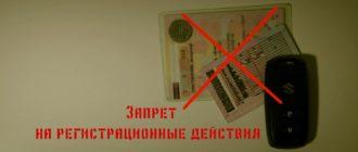 Запрет регистрации автомобиля